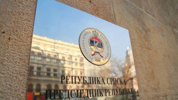 Табла на згради председника РС - Sputnik Србија