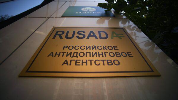 Таблица на згради Руске антидопинг агенције РУСАДА - Sputnik Србија