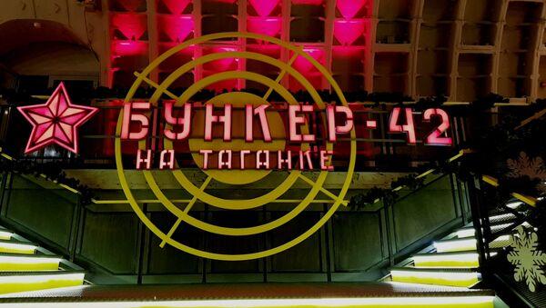 У центру Москве, на дубини од 65 метара испод земље, скривен је Стаљинов противнуклеарни бункер - Sputnik Србија