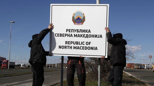 Tabla Severne Makedonije - Sputnik Srbija