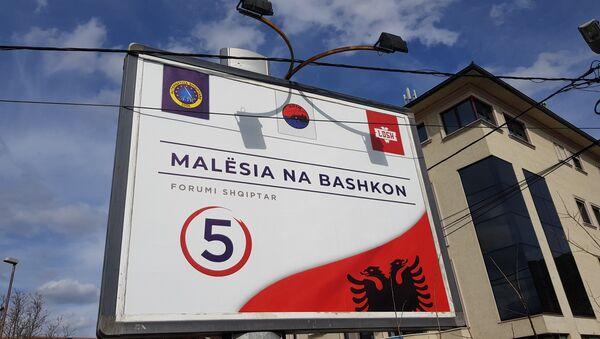 Билборд у Тузима - Sputnik Србија
