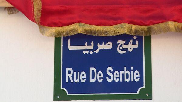 Srbija dobila ulicu u Tunisu - Sputnik Srbija