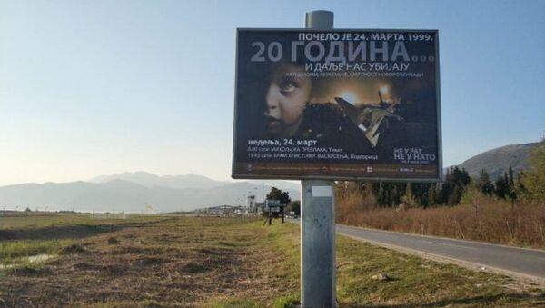 Obeležavanje godišnjice bombardovanja u Crnoj Gori - Sputnik Srbija
