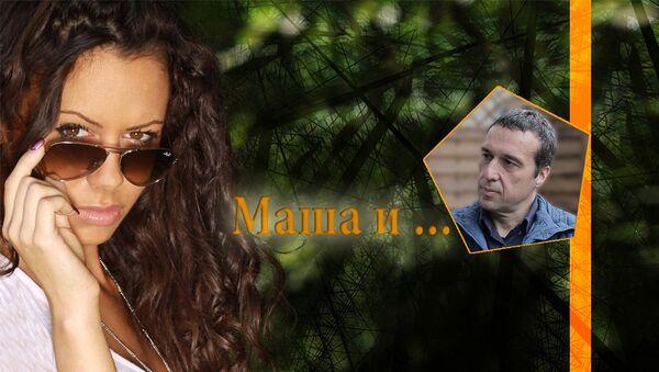 Maša Radović i Mladen Mijatović - Sputnik Srbija