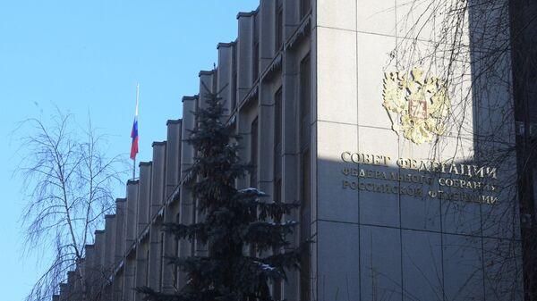 Zgrada Saveta Federacije Rusije - Sputnik Srbija