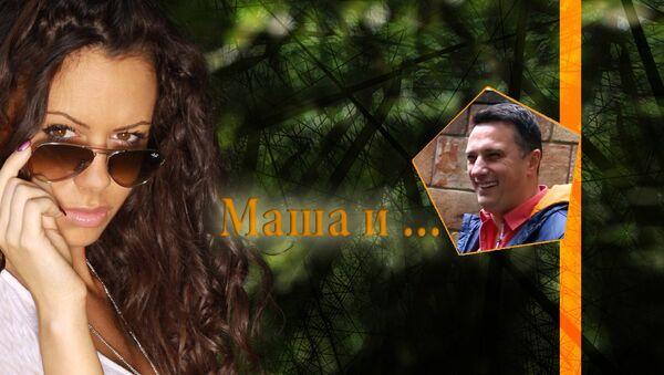 Маша Радовић и Андрија Милошевић - Sputnik Србија