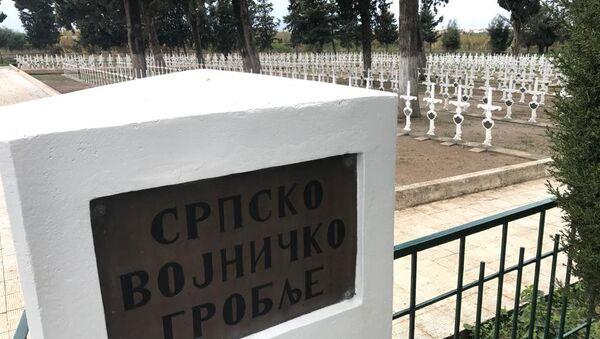 На српском војном гробљу у Тунису сахрањени су војници страдали у албанској голготи током Првог светског рата. - Sputnik Србија