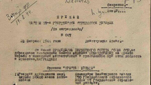 Документ с информацијама о Семјону Зеленском - Sputnik Србија