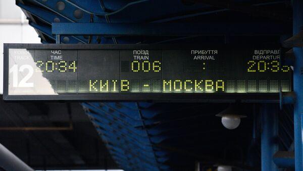 Возни ред воза Кијев-Москва на железничкој станици у Кијеву - Sputnik Србија