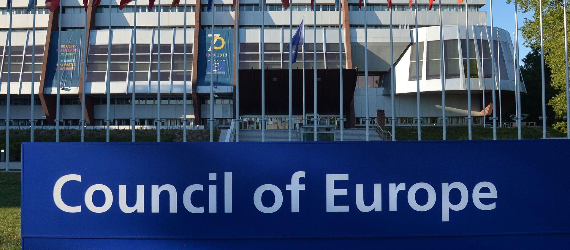Заставе испред зграде Савета Европе у Стразбуру - Sputnik Србија, 1920, 18.02.2021