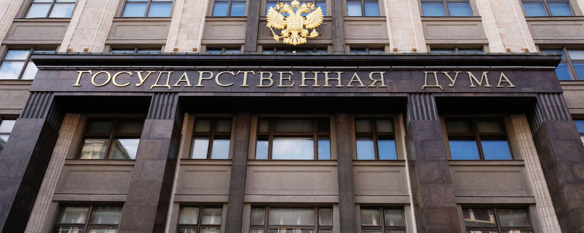 Зграда Државне думе Русије - Sputnik Србија, 1920, 31.07.2021