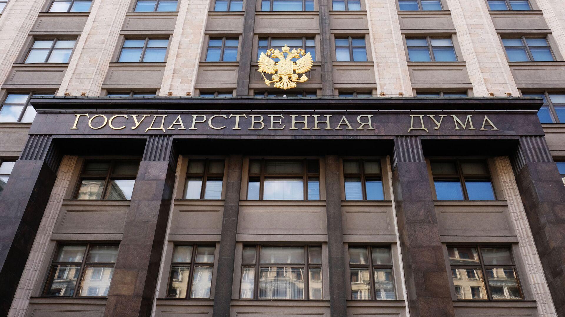 Zgrada Državne dume Rusije - Sputnik Srbija, 1920, 17.09.2021