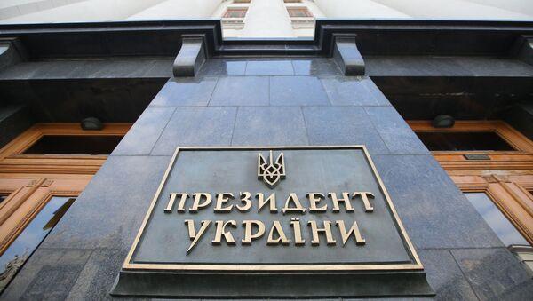 Zgrada administracije predsednika Ukrajine - Sputnik Srbija
