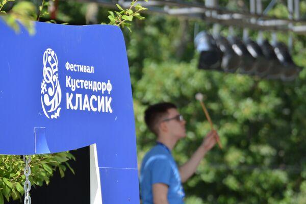 """Такмичари на фестивалу """"Кустендорф класик"""" - Sputnik Србија"""