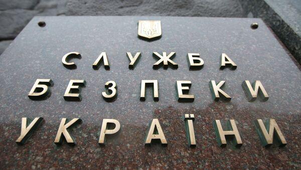 Služba bezbednosti Ukrajine - Sputnik Srbija
