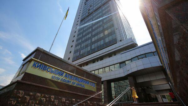 Зграда Апелационог суда у Кијеву - Sputnik Србија