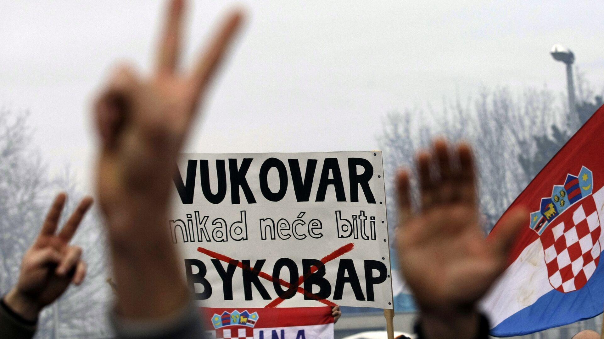 Vukovar - Sputnik Srbija, 1920, 22.03.2021