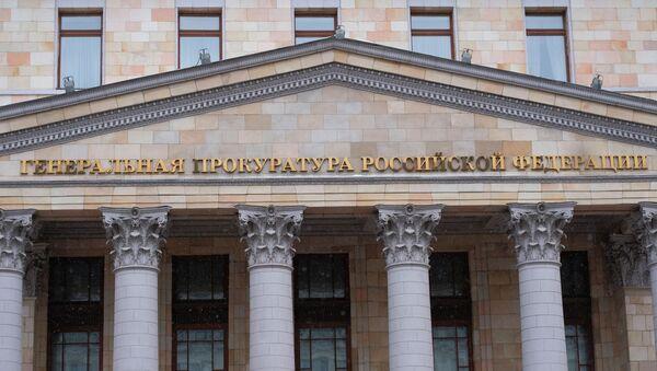Зграда Државног тужилаштва Русије  - Sputnik Србија