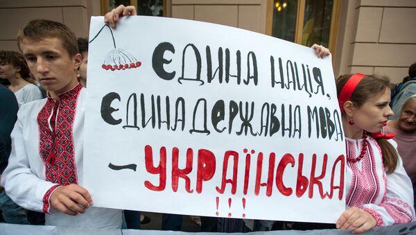 Учесници акције Спаси свој језик у Кијеву - Sputnik Србија