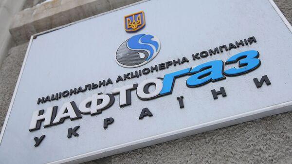 Зграда компаније Нафтогас Украјина у Кијеву - Sputnik Србија