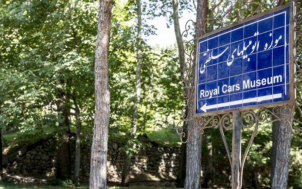 Табла на уласку у Музеј краљевских аутомобила у бившој резиденцији иранског шаха Мухамеда Резе Пахлавија - Sputnik Србија