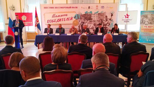 Међународна конференција Бесмртног пука у Београду - Sputnik Србија