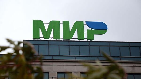 Зграда Националног система за платне картице у Москви - Sputnik Србија