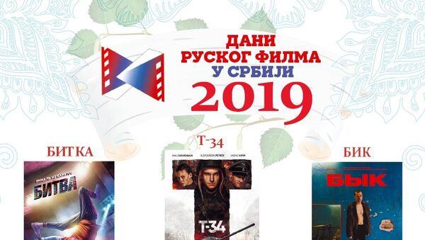 Дани руског филма у Србији - Sputnik Србија
