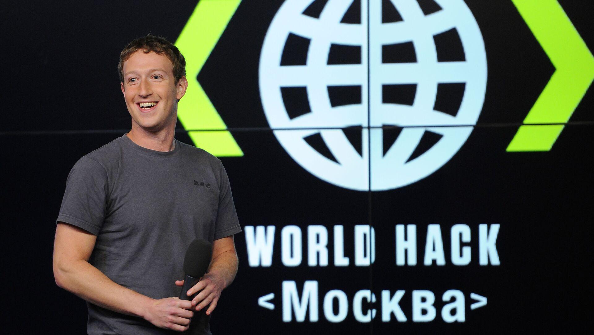 Osnivač Fejsbuka Mark Zakerberg na konferenciji u Moskvi - Sputnik Srbija, 1920, 03.02.2021