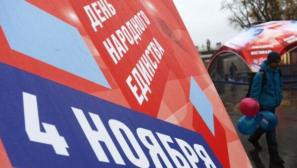 Baner festivala Dan narodnog jedinstva u Moskvi - Sputnik Srbija
