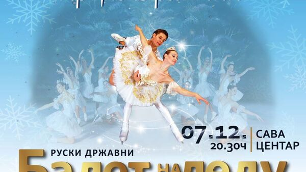 Балет на леду - Sputnik Србија