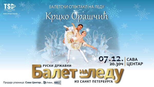 Balet na ledu - Sputnik Srbija