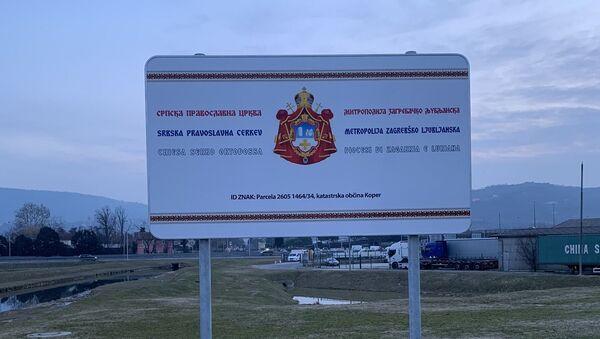 Табла на локацији будућег православног храма у Копру - Sputnik Србија