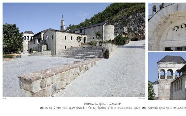 Obnovljen manastir Stanjevići, hram posvećen Svetoj Trojici 2019. godine  - Sputnik Srbija