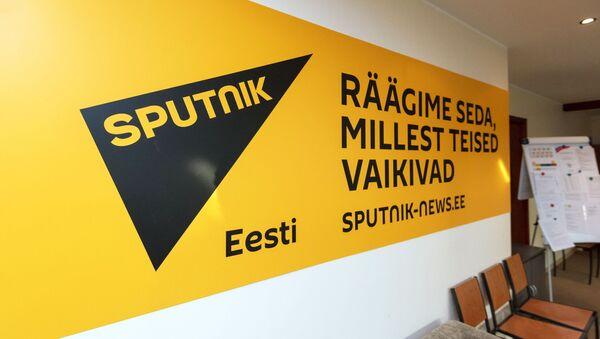 Редакција новинске агенције Спутњик Естонија у Талину - Sputnik Србија