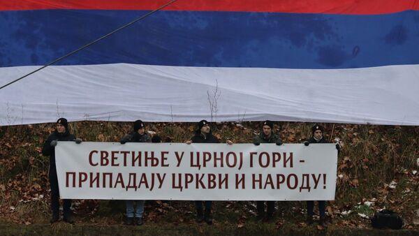 Trobojka razvučena u Banjaluci povodom Bogojavljenja u znak podrške Srbima i SPC u Crnoj Gori - Sputnik Srbija