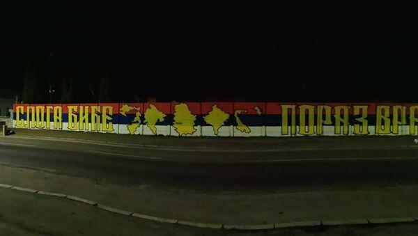 Transparent u Požegi - Sputnik Srbija