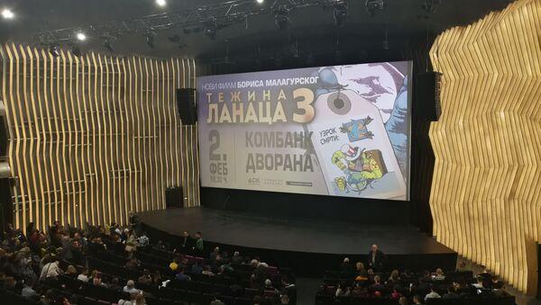 Премијера филма Тежина ланаца 3  - Sputnik Србија