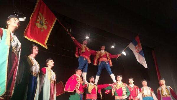 Deo programa jedne od večeri Crnogoraca koju je organizovao Nacionalni savet crnogorske nacionalne manjine u Srbiji - Sputnik Srbija