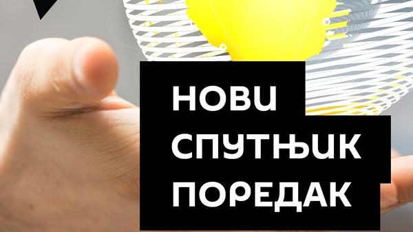 Novi Sputnjik poredak - Sputnik Srbija