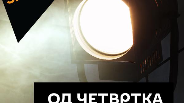 Od četvrtka do četvrtka - Sputnik Srbija