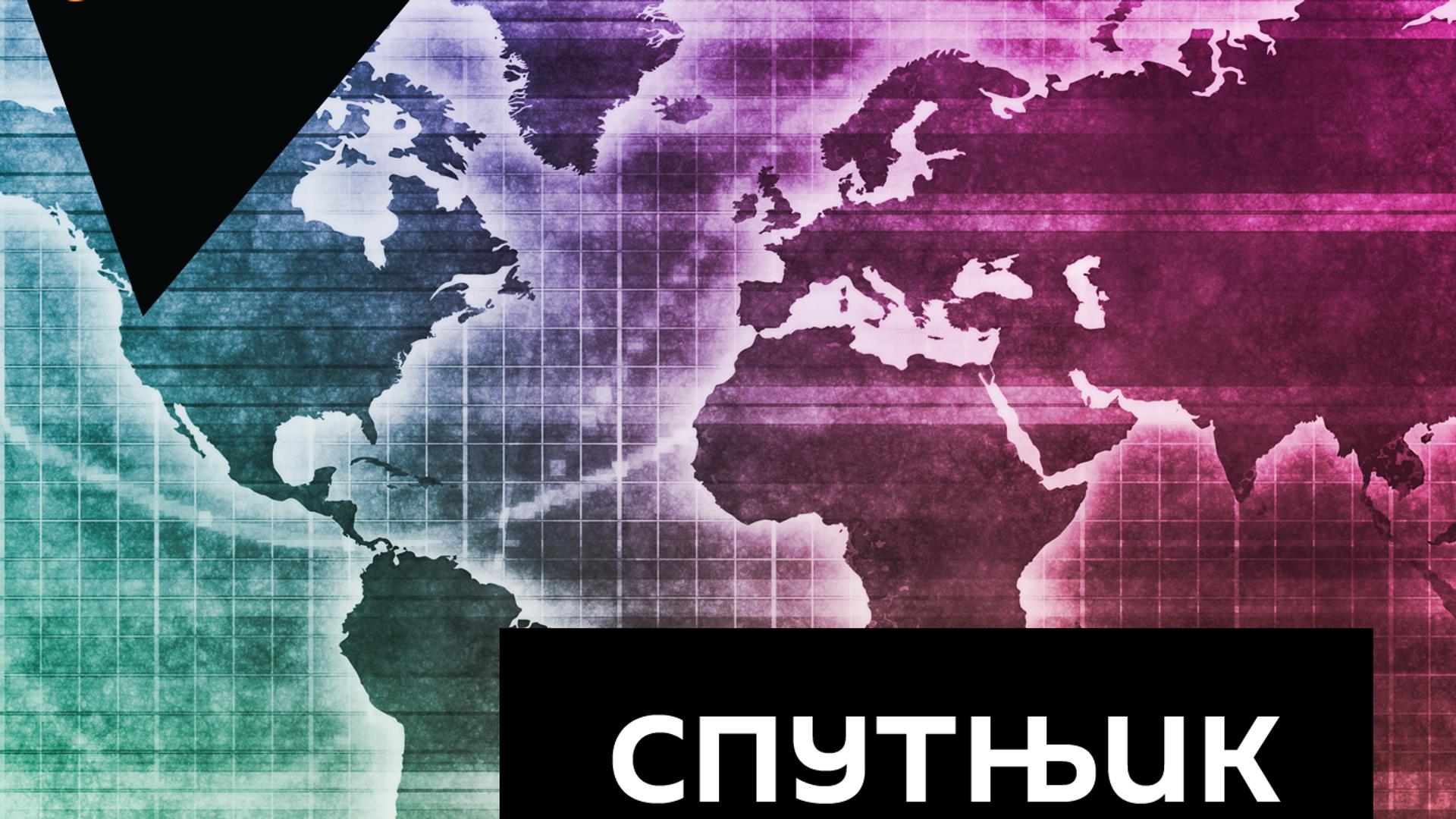 Sputnjik info - Sputnik Srbija, 1920, 27.04.2021