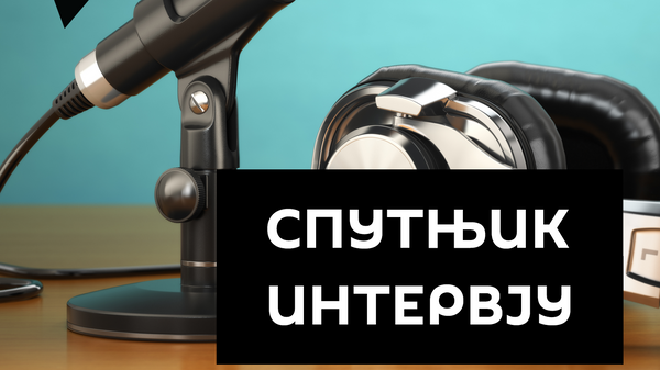 Sputnjik intervju - Sputnik Srbija