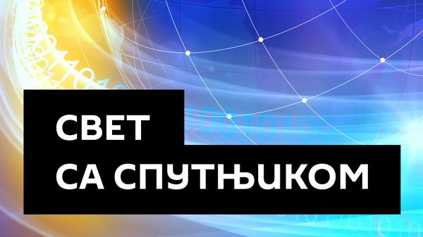 Свет са Спутњиком - Sputnik Србија