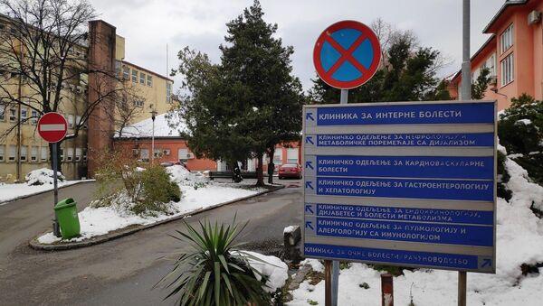 Kliničko-bolnički centar Zvezdara, koji prima obolele od virusa korona - Sputnik Srbija