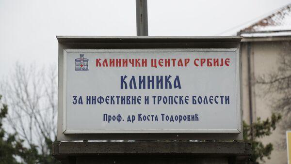Клиника за инфективне и тропске болести, табла - Sputnik Србија