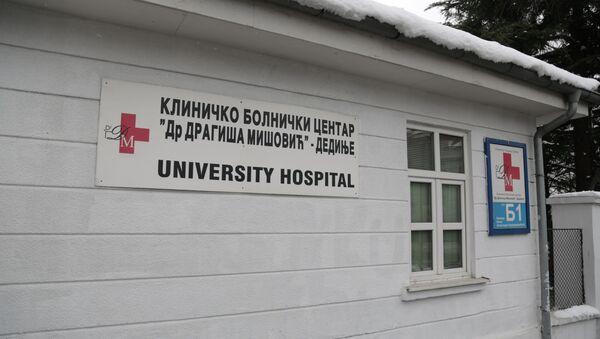 Клиничко-болнички центар др Драгиша Мишовић - Sputnik Србија