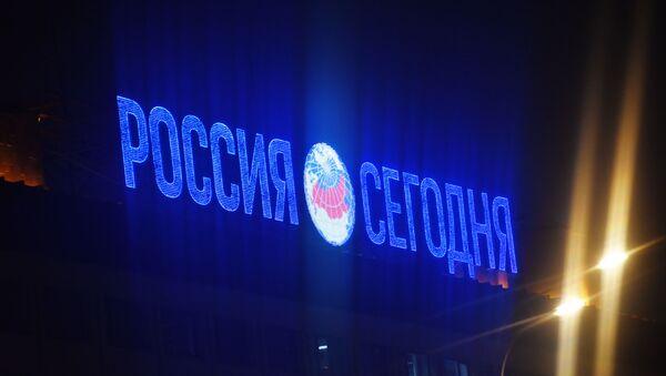 Зграда међународне новинске агенције Русија севодња у Москви - Sputnik Србија
