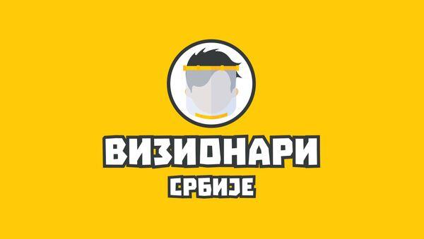 Визионари Србије - Sputnik Србија