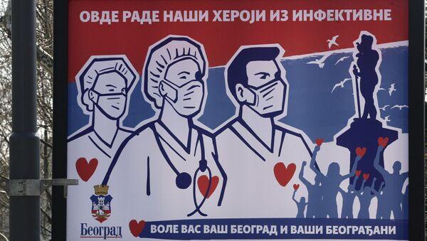 Билборд подршке медицинским радницима - Sputnik Србија